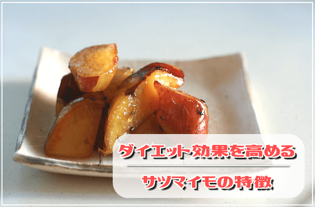 ダイエット効果を高めるサツマイモの特徴