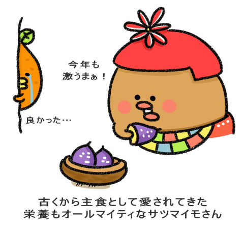 古くから主食として愛されてきた 栄養もオールマイティなサツマイモさん