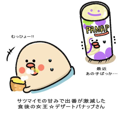 サツマイモの甘みで出番が激減した 食後の女王☆デザートパナップさん
