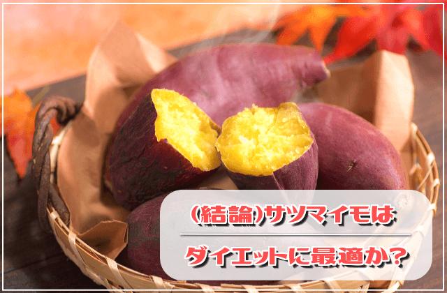 (結論)サツマイモはダイエットに最適か?