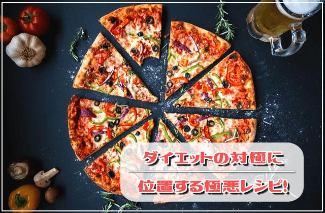 【ねこやま便りvol4】ダイエットの対極に位置する極悪レシピ!