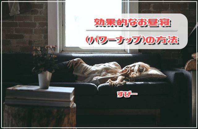 効果的なお昼寝(パワーナップ)の方法