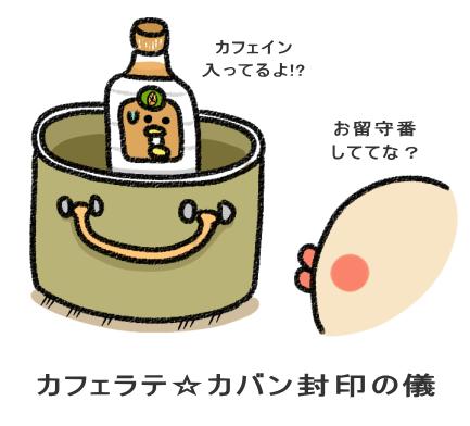 カフェラテ☆カバン封印の儀