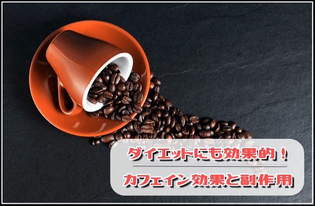 イラスト超解説!ダイエットにも役立つカフェインの効果と副作用とは?