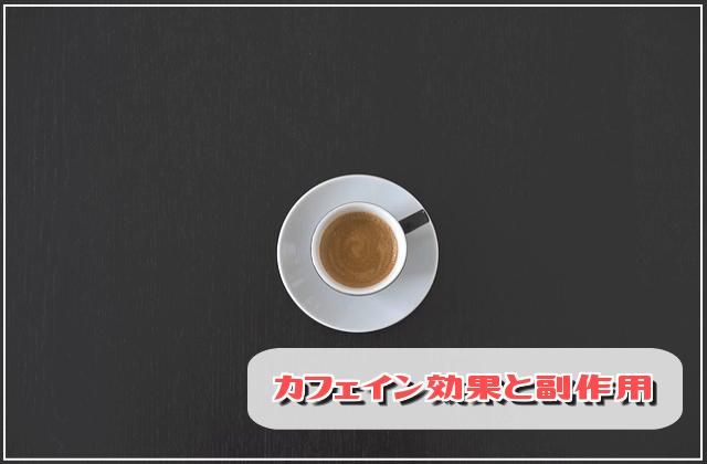 カフェインの詳しい効果と副作用