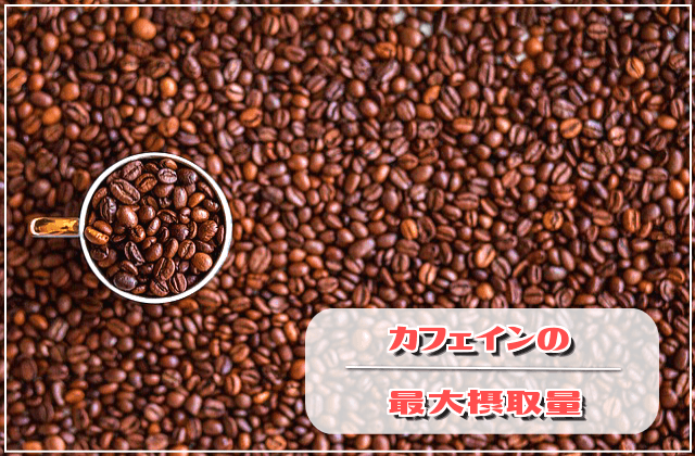 安全を考慮したカフェインの最大摂取量