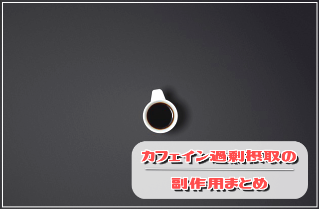 カフェイン過剰摂取の副作用まとめ