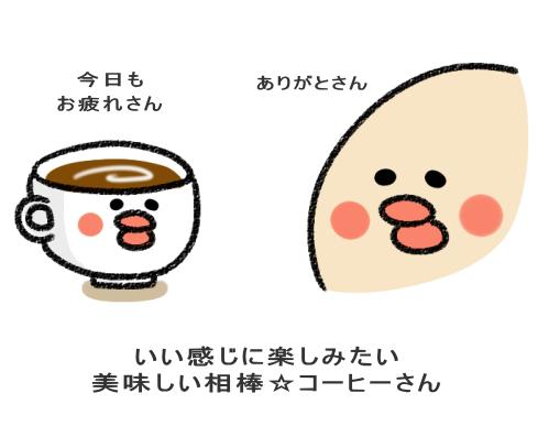 いい感じに楽しみたい 美味しい相棒☆コーヒーさん