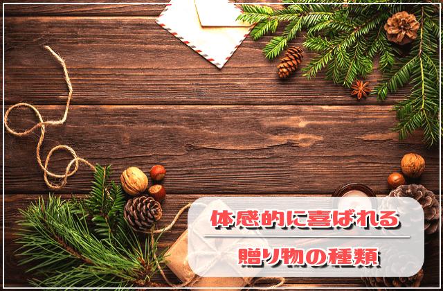 【ねこやま便りvol10】体感的に喜ばれる贈り物の種類
