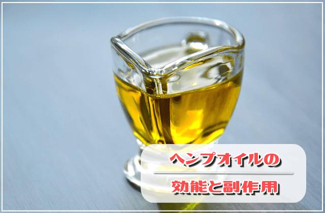 ヘンプオイルの効能と副作用