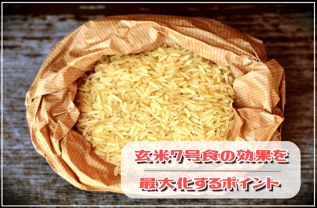 玄米7号食の効果を最大化するポイント