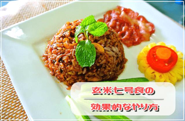 玄米7号食の効果的なやり方