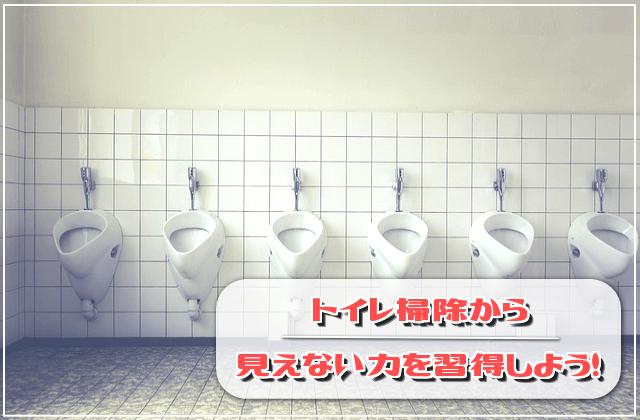 【ねこやま便りvol18】トイレ掃除から見えない力を習得しよう!