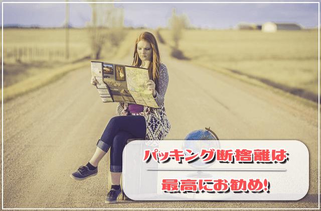 【ねこやま便りvol19】旅を楽しむパッキング断捨離はお勧め!