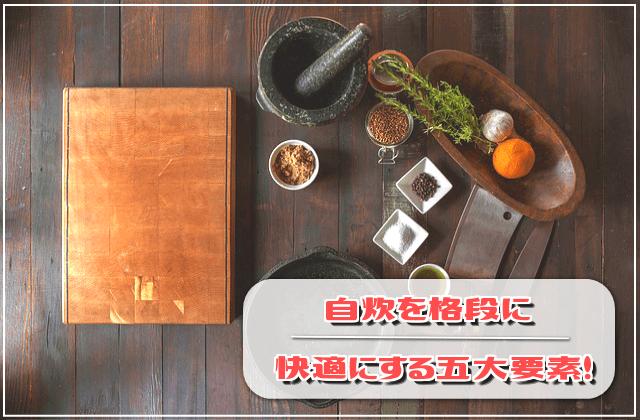 【ねこやま便りvol20】自炊を格段に快適にする五大要素!