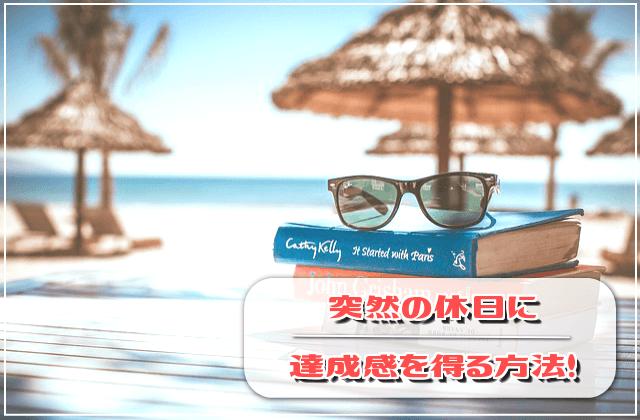 【ねこやま便りvol21】突然の休日に達成感を得る方法!