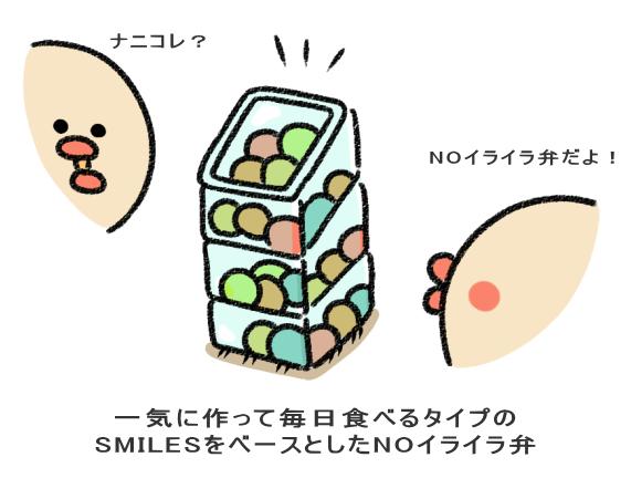 一気に作って毎日食べるタイプの SMILESをベースとしたNOイライラ弁