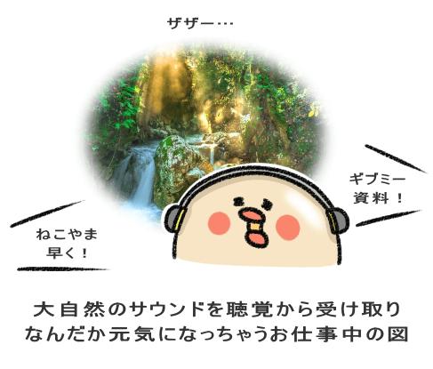 大自然のサウンドを聴覚から受け取り なんだか元気になっちゃうお仕事中の図