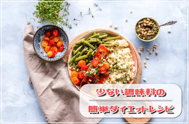 少ない調味料の簡単ダイエットレシピ