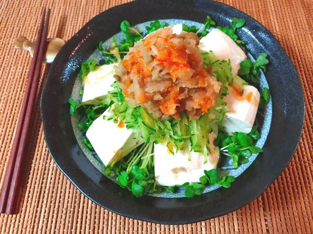 おろし搾菜ポン酢の激盛り水切り豆腐サラダ(糖質5.8g)
