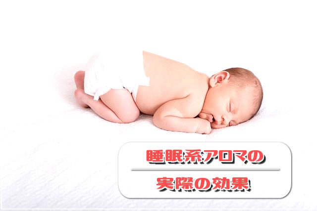 睡眠系アロマの実際の効果