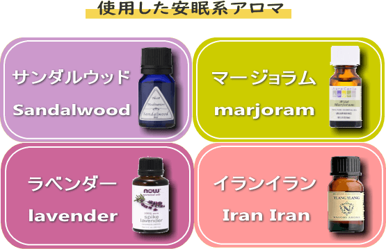 『サンダルウッド』『マージョラム』『ラベンダー』『イランイラン』。