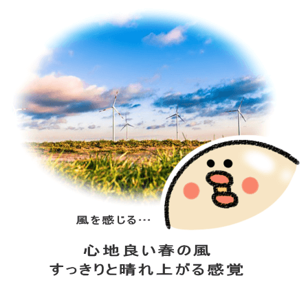 心地良い春の風 すっきりと晴れ上がる感覚