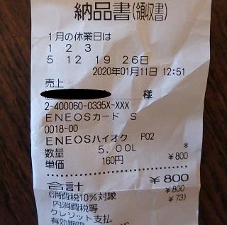 f:id:nekoyanookami:20200113223446j:plain