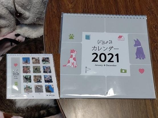 f:id:nekoyanookami:20201120173943j:plain