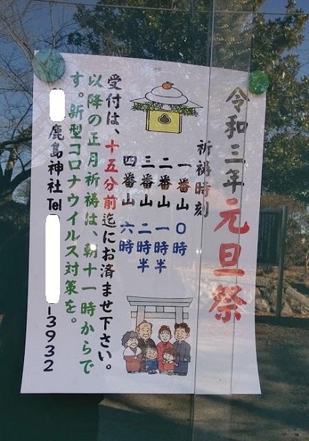 f:id:nekoyanookami:20210101175601j:plain