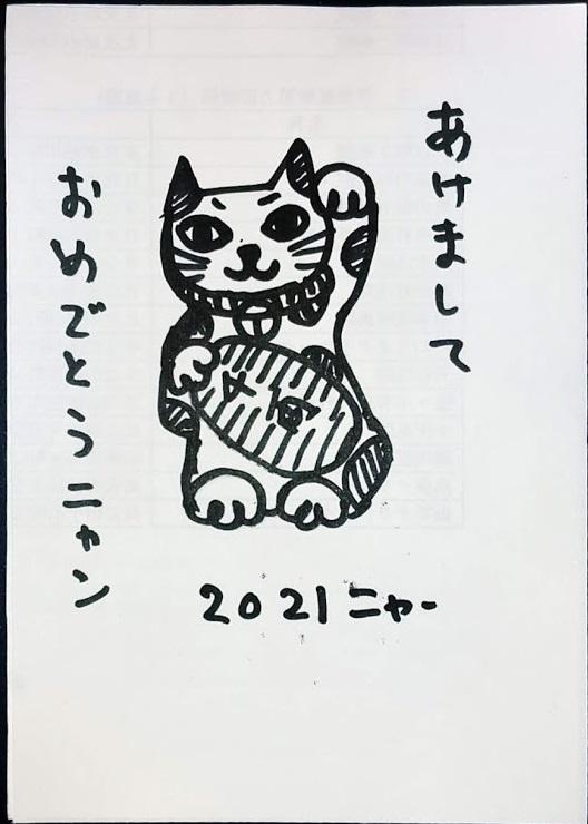 f:id:nekoyanookami:20210101181048j:plain