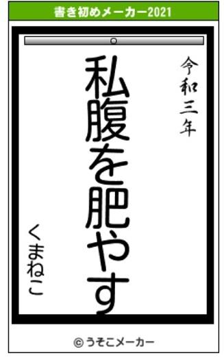 f:id:nekoyanookami:20210109142406j:plain
