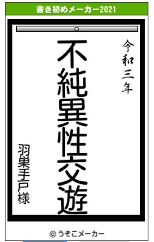 f:id:nekoyanookami:20210109142651p:plain