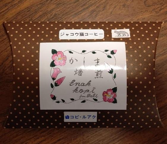 f:id:nekoyanookami:20210129162514j:plain
