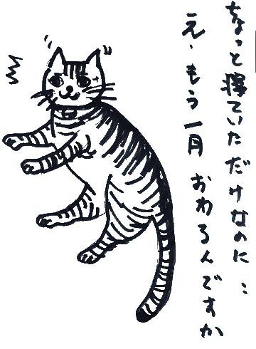f:id:nekoyanookami:20210130222529p:plain