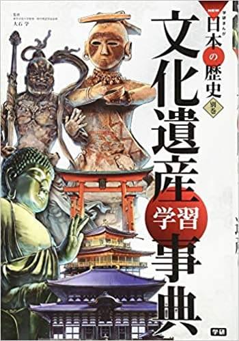 学研まんが NEW 日本の歴史 別巻 文化遺産学習事典