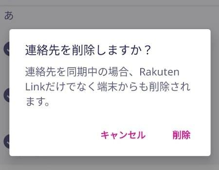 Rakuten Link 連絡先 削除