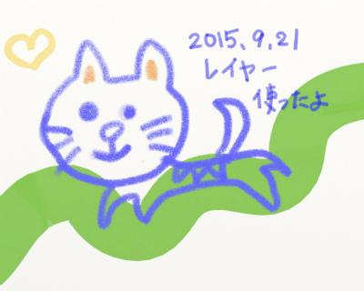 f:id:nemie:20150921173412j:plain