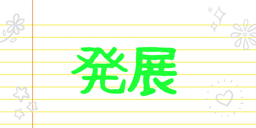 f:id:nemo1016o:20171127100704p:image