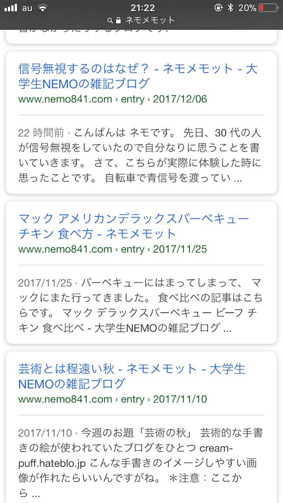 f:id:nemo1016o:20171207215046p:image