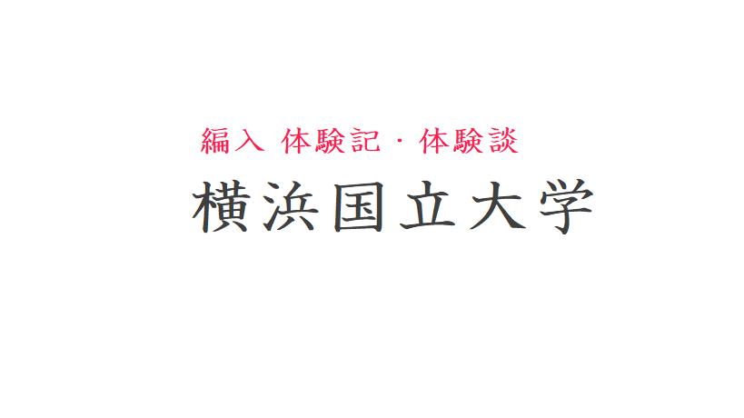 横浜 国立 大学 合格 発表