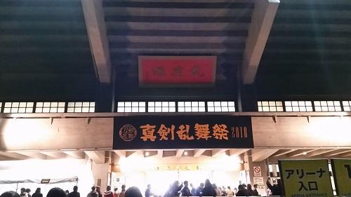 真剣乱舞祭2018
