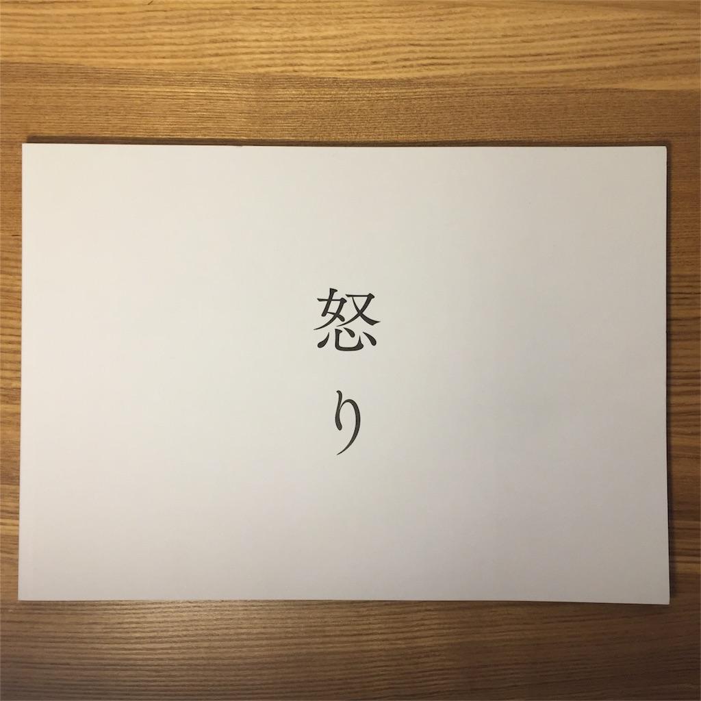 f:id:nemuinukui:20160918033312j:image