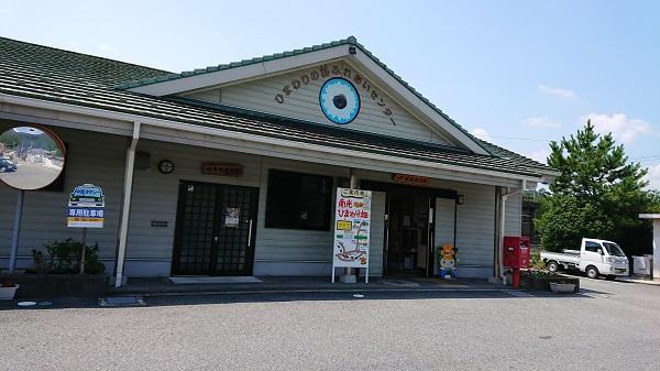 播磨徳久駅