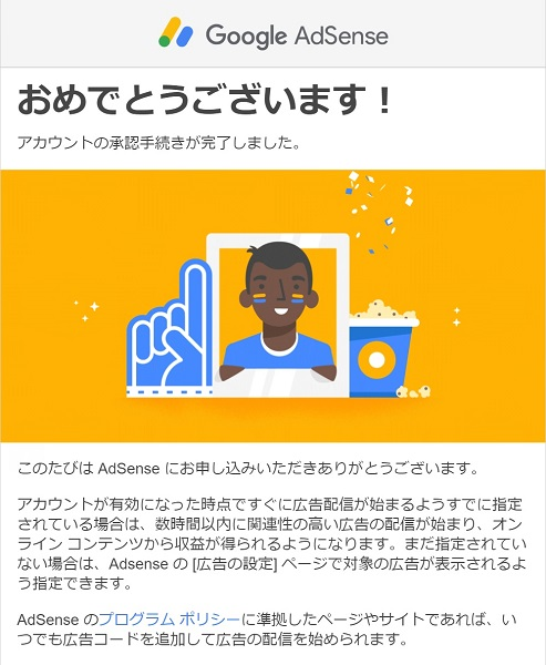 Google Adsense審査承認