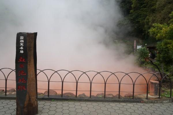 別府地獄めぐり 血の池地獄