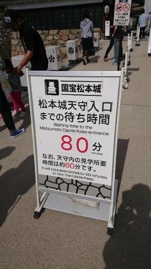 松本市|松本城