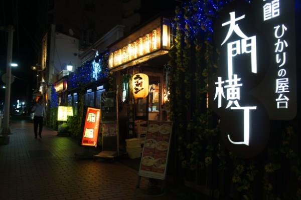 函館|大門横丁
