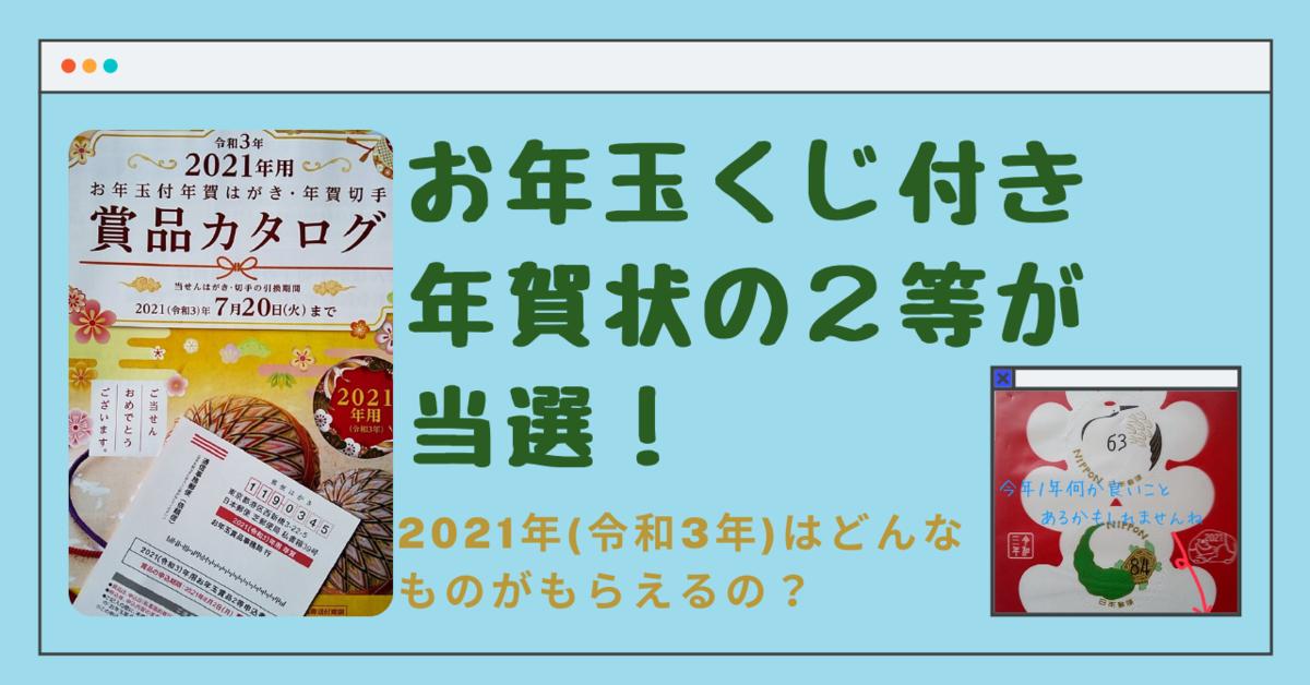 おとしだまくじ付き年賀状の2等が当選!