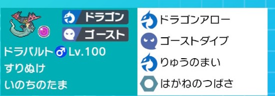 f:id:nemunemu-poke:20200302111112j:plain